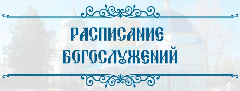 расписание богослужений Вознесенского собора города Ржева