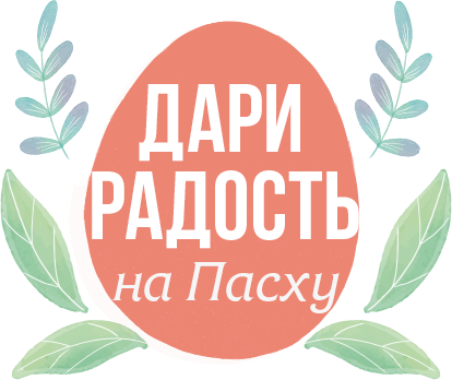с 12 апреля 2021 года по 30 апреля 2021 года проходит акция «Дари радость на Пасху»