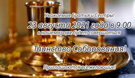Таинство Соборования 23 августа в 9.00