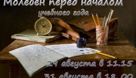 Молебен перед началом учебного года 29 августа в 11.15, 31 августа в 18.00